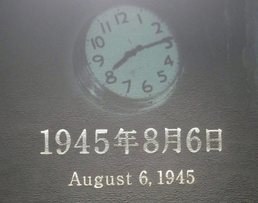 Musée de la paix Hiroshima