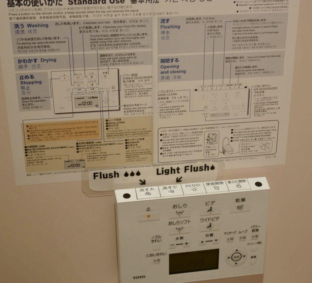 Japon toilette